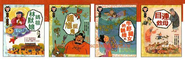 中国民俗节日故事