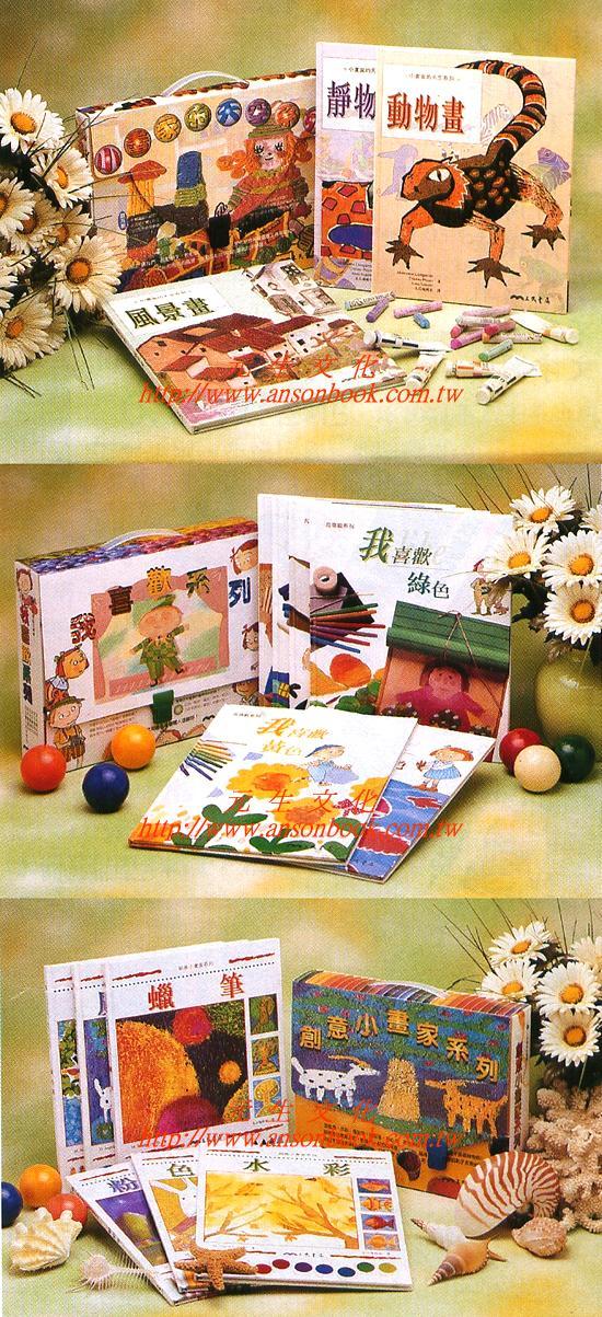 画家的天空系列》译自西班牙著名艺术丛书