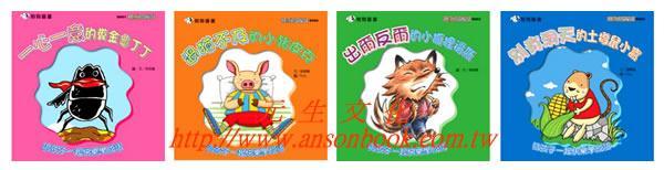 全书特色       「亲子成语童话」将以孩子最喜爱的动物,昆虫
