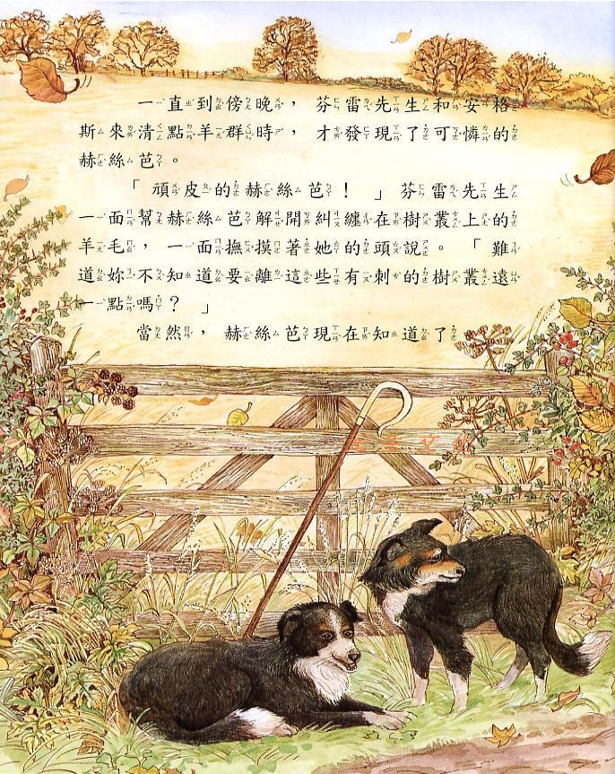 风境农场动物绘本内页图片(一) 元生>