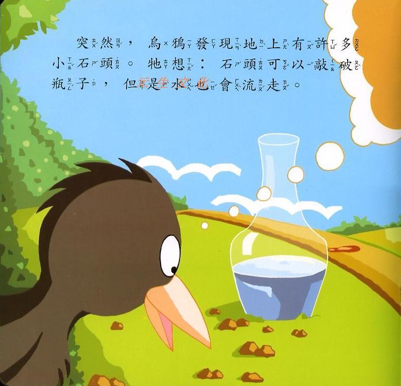 兒童繪本故事_兒童故事繪本圖片