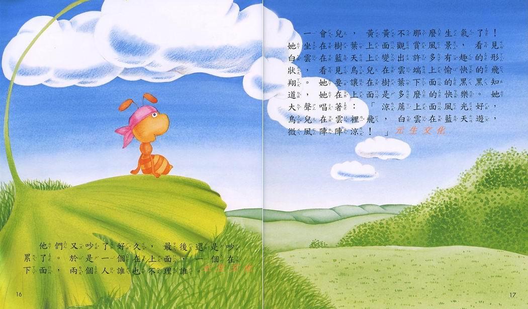 童话森林故事绘本