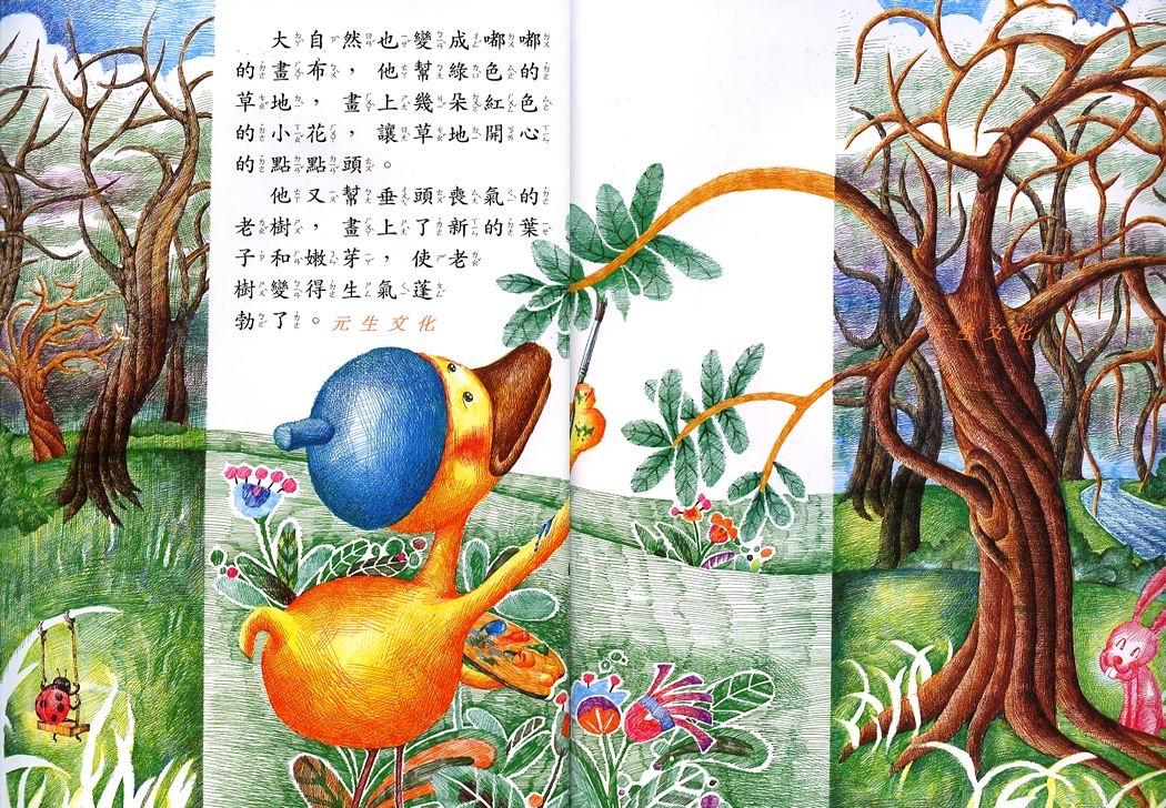 阅读与品德儿童教育绘本系列